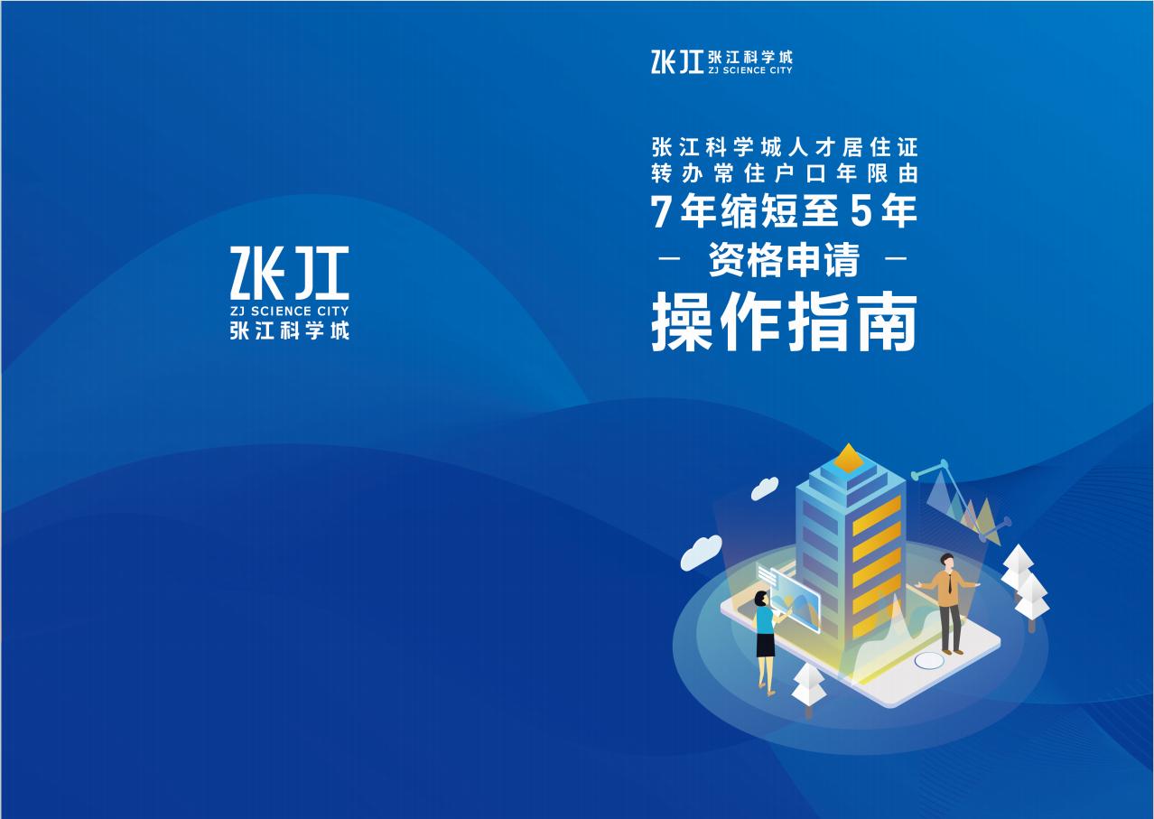 张江科学城人才居转户年限由7年缩短至5年资格申请的操作指南